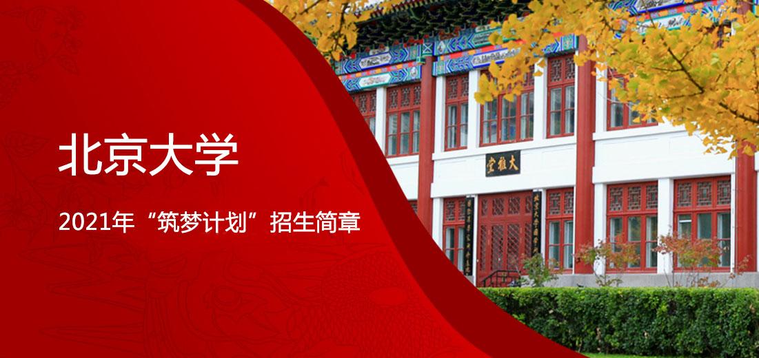 """北京大学2021年""""筑梦计划""""招生简章"""