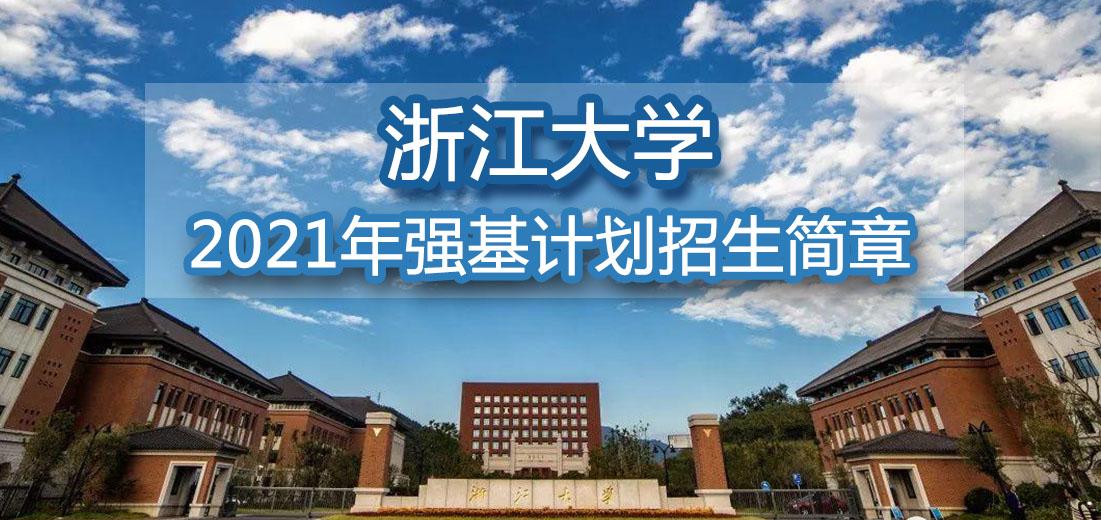 浙江大学2021年强基计划招生简章