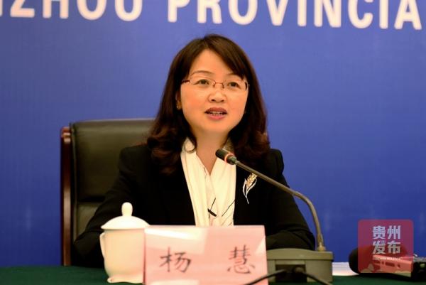 贵州省卫生健康委党组成员、副主任杨慧介绍有关情况