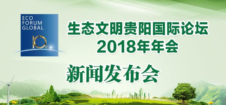 【直播】生态文明贵阳国际论坛2018年年会新闻发布会