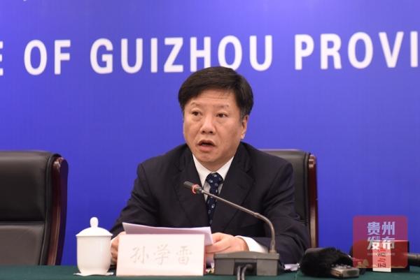 贵州省司法厅党委书记、厅长孙学雷介绍相关情况