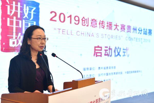 杨平:让新时代贵州精神和黔之华彩绽放世界
