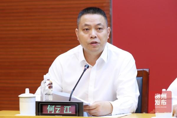 省委宣传部副部长、新闻发言人何云江主持发布会
