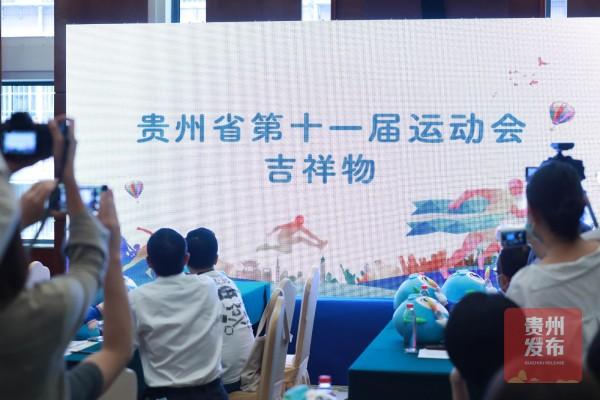 揭晓贵州省第十一届运动会会徽、吉祥物、主题口